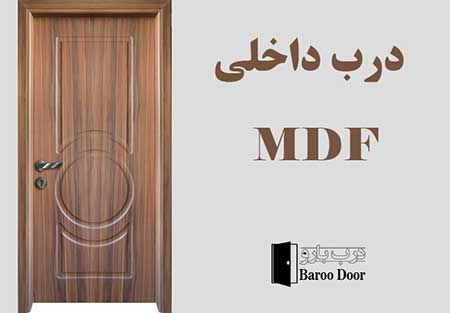 درب داخلی ام دی اف MDF - قیمت و مشخصات